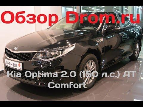 Kia Optima 2017 2.0 150 л.с. AT Comfort видеообзор