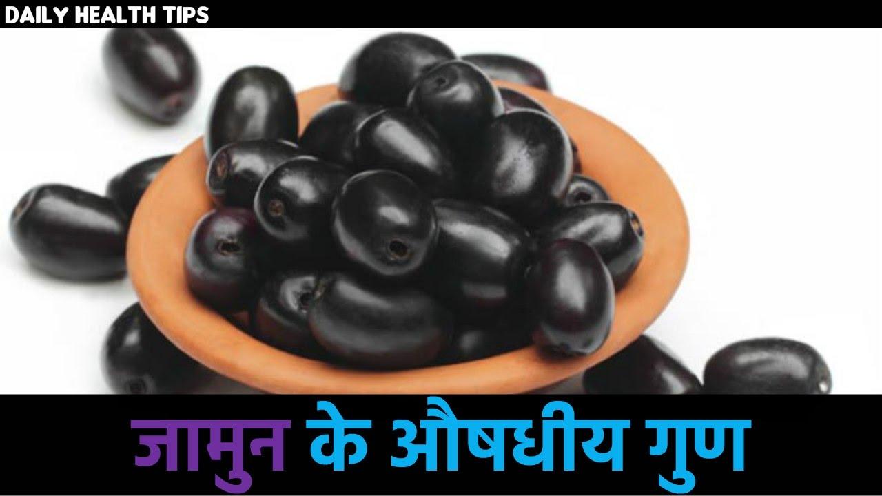 जामुन के फल, पत्ते, बीज, सिरका के