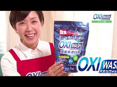 オキシウォッシュ酸素系漂白剤 リビング編(カーペット、カーテン)OXIWASH 紀陽除虫菊