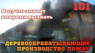 КАК ТУШАТ ПОЖАРНЫЕ | ПОЖАР НА ПРОИЗВОДСТВЕ ДЕРЕВООБРАБОТКИ | от первого лица пожар