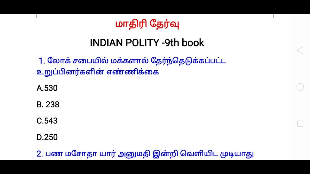 INDIAN POLITY [9TH NEW BOOK] TNPSC GROUP 4, GROUP 2,RRB
