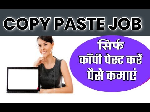 Online Copy Paste - Work form Home at your Free time
