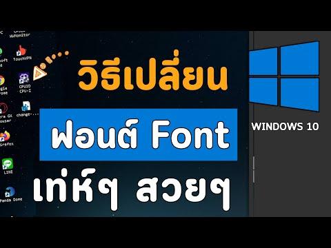 วิธีเปลี่ยนฟอนต์ Font เท่ห์ สวยๆ ให้วินโดว Windows 10 ง่ายๆใน 5 นาที