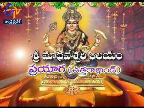 Teerthayatra - Sri Madhaveswari Devi Temple, Prayaga - 1st July 2016 –  తీర్థయాత్ర - Full Epi