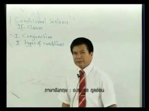 ตัวอย่างการสอน : ภาษาอังกฤษ เรื่อง Conditional Sentence (If-Clause) โดย อ.สมเจต กุลอ่อน