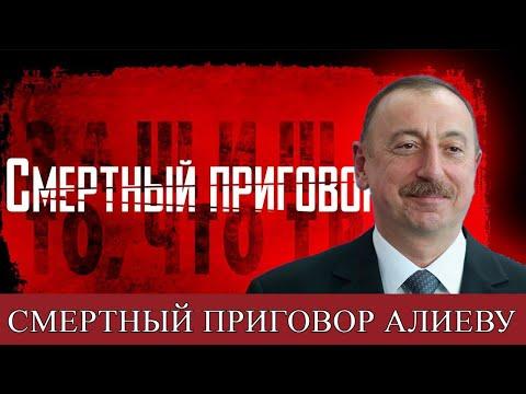 Кто подписывает смертный приговор Алиеву