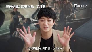 【屍速列車:感染半島】姜棟元向台灣觀眾問好! 7/15 消屍殆盡