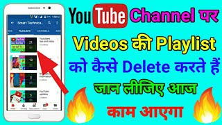 How To Delete Playlist On YouTube || YouTube Playlist Delete || Playlist Delete Kaise Kare || 2019