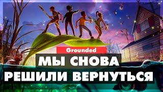 Grounded - Мы снова решили попробовать, что изменилось ?