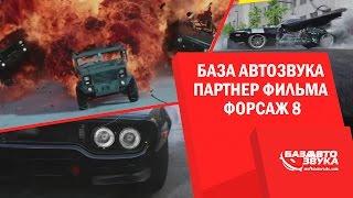 База Автозвука партнер фильма Форсаж 8 в Украине!