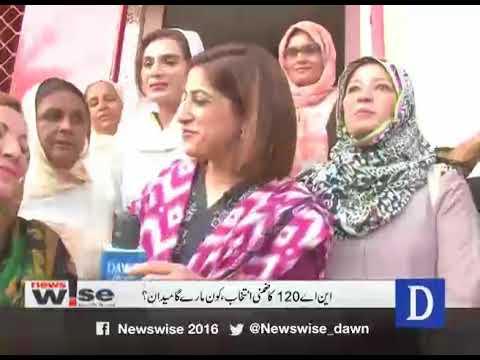 Newswise - September 05, 2017 - Dawn News