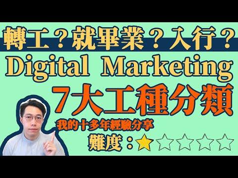 分析Digital Marketing工種要做什麼|適合入行、轉工或創業人仕收看|7大Digital Marketing工作分類|人工、前景、讀課程前的分享、出路或工作要求[中字]