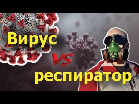 Маски и респираторы: в чём разница и защитят ли от эпидемии. ПРАВИЛЬНЫЙ ВЫБОР: спецвыпуск