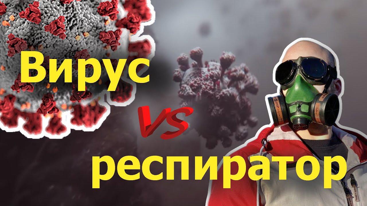 Маски и респираторы: в чём разница и защитят ли от эпидемии ...