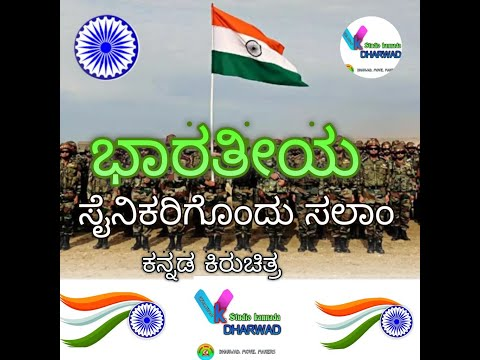 "Dharwad Movie Makers- ""Salute to Indian Army"""