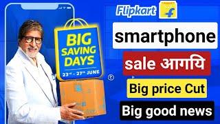 Flipkart big saving days sale date officially confirm big price Cut on smartphones, good news