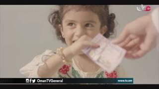 أغاني العيد زمان .. إنتاج تلفزيون سلطنة عمان 2016