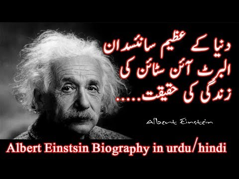 Isaac Newton Biography in Urdu | Newton Life Story in Urdu | Famous Scientists