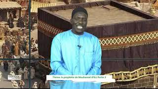 Tarixoul Islam du 22 Janvier   La prophétie de Mouhamad (PSL) 3eme Partie