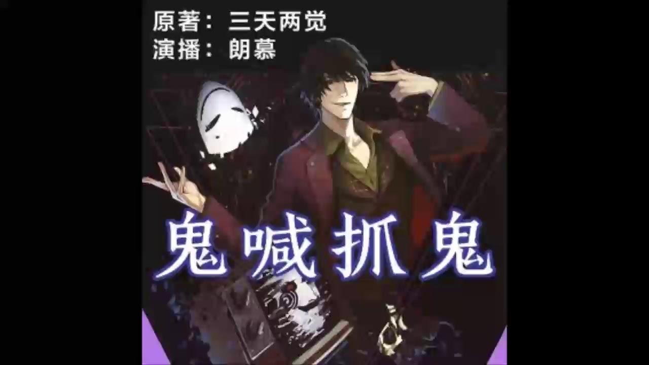 《鬼喊抓鬼》有聲小說 第 020 集 - YouTube