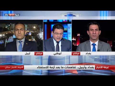 بغداد وأربيل.. تفاهمات ما بعد أزمة الاستفتاء  - نشر قبل 5 ساعة