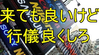 中国人観光客 年末、年始は日本に殺到か 中国人 マナー 悪い 中国マナー...