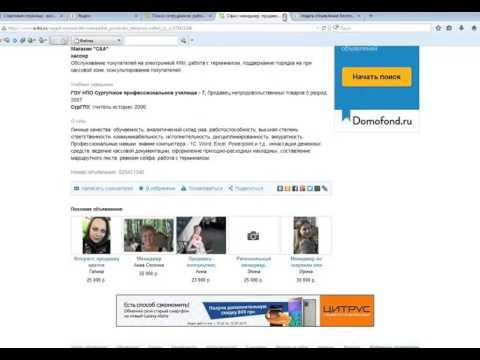 Работа по резюме и подача объявлений  Инструкция от Антонины Хилобок, Украина