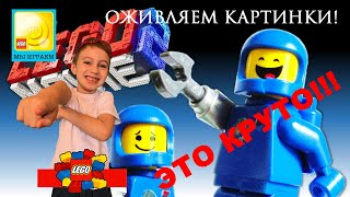 THE LEGO® MOVIE 2™. Оживляем журнал -каталог!