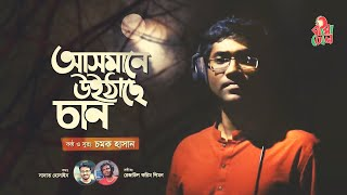 Asmane Uithache Chand By Chamok Hasan Mp3 Song Download