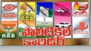 Sakshi Political Corridor - 14th October 2019 - Watch Exclusive