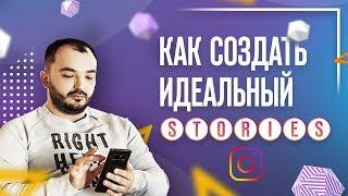 Как создать идеальный продающий Instagram Stories (сториз)