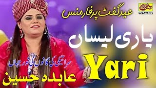 Yari Lesaan Ta Masat Nal : Abida Hussain - New Saraiki Song