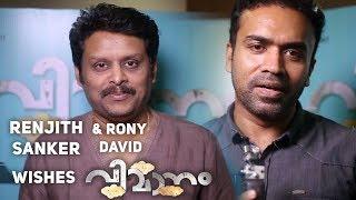 Ranjith Sankar & Rony David Wishes Vimanam Team - Prithviraj Sukumaran | Pradeep M Nair