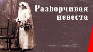 Разборчивая невеста / The Too Nice Bride (1912) фильм смотреть онлайн