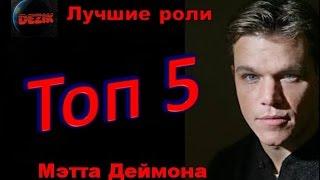 Топ 5 Лучших ролей  Мэтта Деймона– Лучшие фильмы  Мэтт Деймон