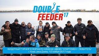 Фидерный турнир Double Feeder 2017. Формат: Спортсмен + Аматор.