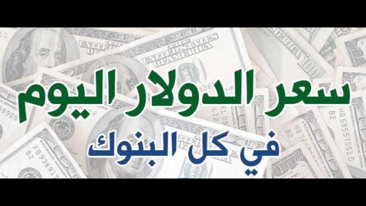 سعر الدولار اليوم السبت 15-2-2020 فبراير في جميع البنوك