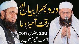 28th Ramadan | Latest | Molana Tariq Jameel Latest Bayan 3-06-2019 Part 1