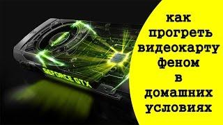 видео Рябь и полосы на экране компьютера