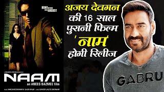 Ajay Devgan की 16 साल पुरानी फिल्म 'Naam' होगी रिलीज