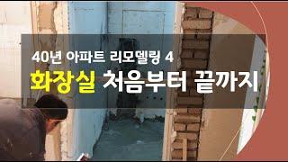 [친언니] 화장실 리모델링 후기 (40년 아파트 화장실…