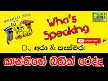 HIRU FM WHO'S SPEAKING - කාන්තිගේ බතික් රෙද්ද  - DJ Ara & Pasbara