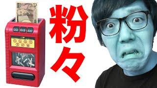 一万円札粉々にしてみた!