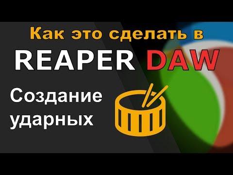 Как сделать ударные в РИПЕР. Аудио и миди барабаны REAPER DAW.
