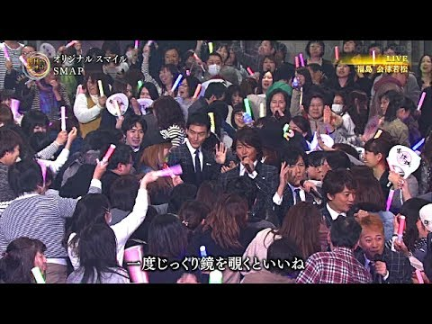 生放送『2016年3月12日 SMAPin福島』