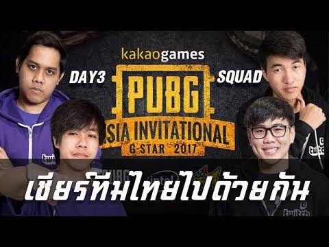 🔴PUBG แชมป์ไทยไปเกาหลี DAY 3 Squad!! วันสุดท้ายแล้วเชียร์ขาดใจ ปู๊นๆ(ช่องหลักลิ้งก์ด้านล่างนะครับ)