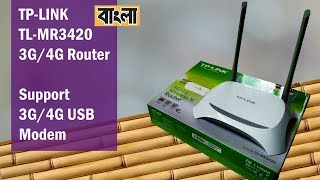 TP-Link TL-MR3420 3G/4G Router Unboxing and Configuration with USB Modem | ArifsTube