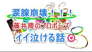 【涙腺崩壊!!!】藤井隆のプロポーズ【いい泣ける話】 良い泣ける話で...