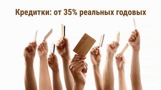 Кредитки: от 35% реальных годовых
