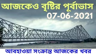 west bengal weather news today live|weather report today live bengali|weather today live 07/06/2021